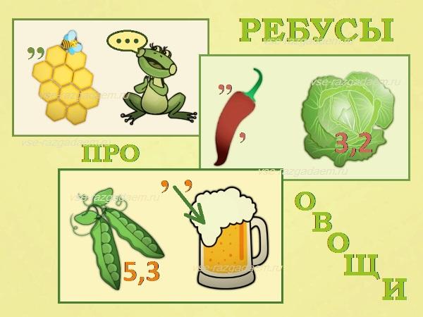 ребусы с ответами, ребусы про овощи, ребусы овощи, ребусы на тему овощи, разгадать ребусы, разгадать ребус, ребусы