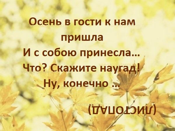 загадка про листопад, загадка листопад, загадки про листопад, загадки про осень, загадка про осень, осенние загадки