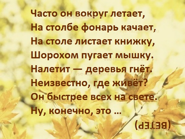 загадка про ветер, загадка ветер, загадки про ветер, загадки про осень, загадка про осень, осенние загадки