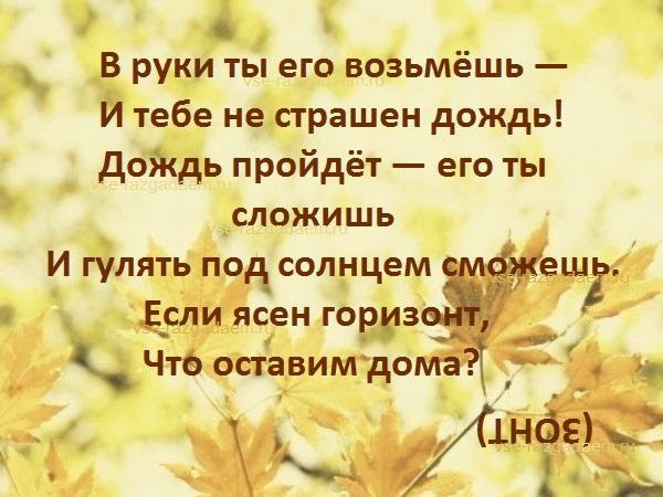 загадка про зонт, загадка зонт, загадки про зонт, загадки про осень, загадка про осень, осенние загадки